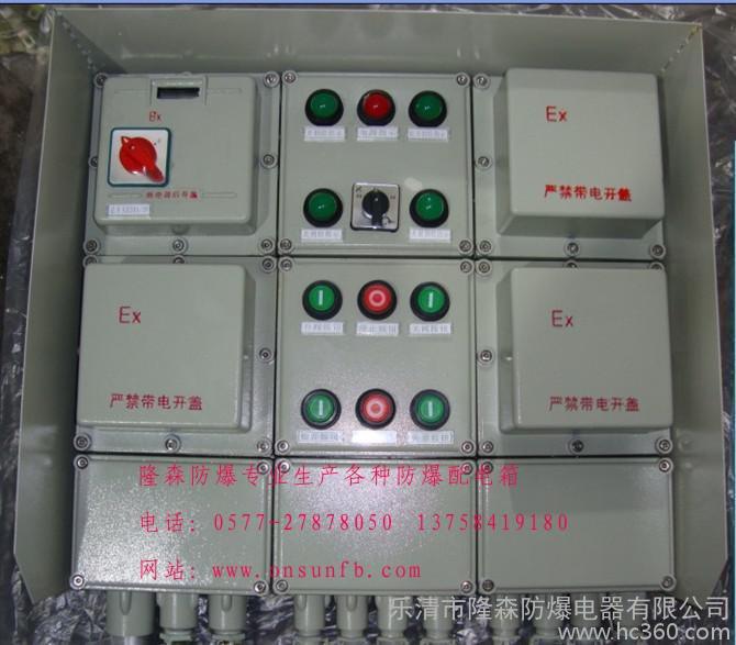 防爆电器,性价比电器,隆森防爆箱,价廉电器,性价比防爆电器,隆