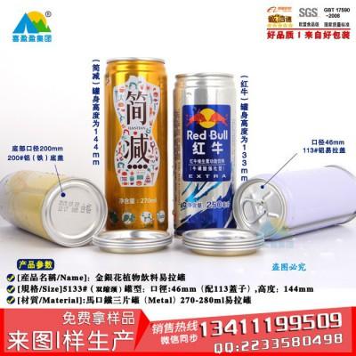 5133#金银花植物饮料罐 三片罐 专业生产饮料铁罐 饮料罐
