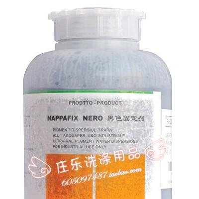 0洁宝黑色固定剂NAPPAFIX NERO|皮革护理 奢侈品保养
