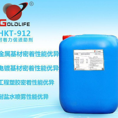 供应 FULLER HKT-912 促进附着力&提高耐化学品助剂 金属密着剂 附着力耐化学品