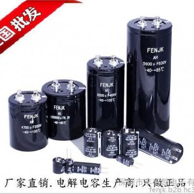 电解电容,电容器化学品