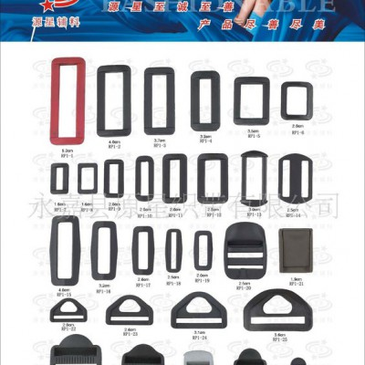 箱包用塑料口字扣、书包扣、日子扣、箱包扣、装饰扣、腰扣