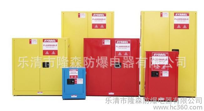 化学品防爆柜报价,化学品防爆柜,化学品防爆柜价格
