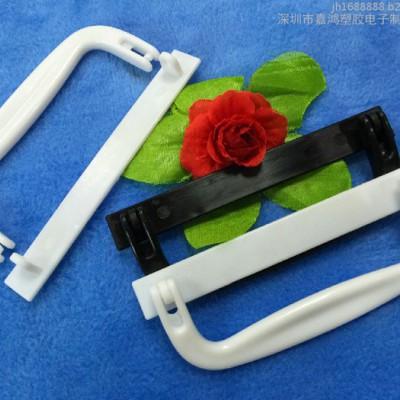 厂家直销新款塑料塑胶提手箱包手把箱包把手文具提手玩具手柄