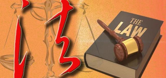 公、检、法的职责和办事期限